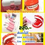 ชุดหมอฟันของเด็กเล่น ( สีชมพู ) Doctor PloySet dental clinic