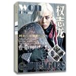 Photobook China : G-Dragon 2014 (2)