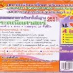 แผนการจัดการเรียนรู้หลักสูตรใหม่ 2551 คณิตศาสตร์ ป.3