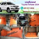 พรมกระดุมรถยนต์ Toyota Fortuner 2008-2014 กระดุมสีส้มขอบส้ม