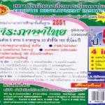 แผนการจัดการเรียนรู้หลักสูตรใหม่ 2551 ภาษาไทย ป.5