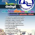 คู่มือเตรียมสอบ นักบัญชี การท่องเที่ยวแห่งประเทศไทย