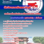 คู่มือเตรียมสอบนักวิชาการเงินและบัญชี องค์การส่งเสริมกิจการโคนมแห่งประเทศไทย
