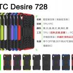 เคส HTC Desire 728 dual sim เคสกันกระแทก สวยๆ ดุๆ เท่ๆ แนวอึดๆ แนวทหาร เดินป่า ผจญภัย adventure มาใหม่ ไม่ซ้ำใคร ตัวเคสแยกประกอบ 2 ชิ้น ชั้นในเป็นยางซิลิโคนกันกระแทก ครอบด้วยแผ่นพลาสติกอีก1 ชั้น สามารถกาง-หุบ ขาตั้งได้