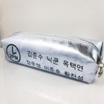 กระเป๋าดินสอ 2PM (2)