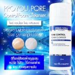 PORE CONTROL FOAM CLEANSING (โปรยู พอร์ คอนโทรล โฟม คลีนซิ่ง)