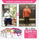 Set ลดน้ำหนัก 1 เดือน amadoS + Amado fiber