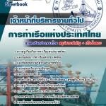 คู่มือเตรียมสอบเจ้าหน้าที่บริหารงานทั่วไป การท่าเรือแห่งประเทศไทย