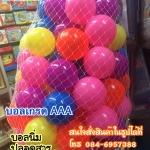 บอล 100 ลูก เกรด A สีสดใสกว่าเดิม ราคา 270/ ชุด