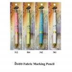 ดินสอกดไส้ 2 mm Fabric Marking Pencil ปัดออก หรือ ซักออกได้