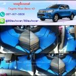 พรมกระดุมปูพื้นรถยนต์เข้ารูป Toyota Revo 4 ประตู ธนูสีฟ้าขอบดำ
