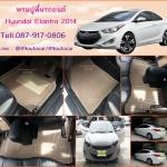 พรมในรถยนต์ Hyundai Elantra ไวนิลสีครีมขอบครีม