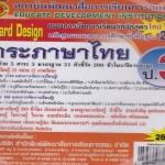 แผนการจัดการเรียนรู้หลักสูตรใหม่ 2551 ภาษาไทย ป.3 Backward Design (ปรับปรุงใหม่)