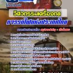คู่มือเตรียมสอบวิศวกรรมเครื่องกล รฟท.การรถไฟแห่งประเทศไทย