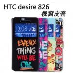 เคส htc desire 826 dual sim แบบฝาพับหนังเทียมสกรีนลายการ์ตูนสีสันสดใสน่ารักมากๆ ราคาส่ง ราคาถูก