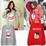 เสื้อแขนยาว (Sweater) Meal-Brunch แบบ Hyuna