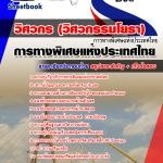 คู่มือเตรียมสอบวิศวกร (วิศวกรรมโยธา) การทางพิเศษแห่งประเทศไทย