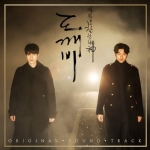 อัลบั้ม CD [#GOBLIN] GOBLIN O.S.T - TVN 드라마 (2CD) PACK 2