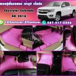 ยางปูพื้นรถยนต์เข้ารูป ราคาถูก Chevrolet Colorado 4ประตู ลายกระดุมสีชมพูขอบชมพู