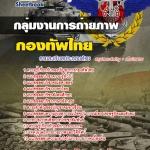 คู่มือเตรียมสอบกลุ่มงานการถ่ายภาพ กองบัญชาการกองทัพไทย