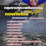 คู่มือเตรียมสอบกลุ่มงานผู้ช่วยทันตกรรม กองบัญชาการกองทัพไทย