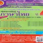 แบบฝึกหัดเสริมทักษะหลักภาษาไทย ป.4