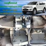 พรมปูพื้นรถยนต์ Mitsubishi Pajero
