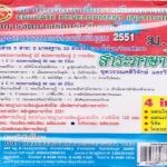 แผนการจัดการเรียนรู้หลักสูตรใหม่ 2551 ภาษาไทย ม.2