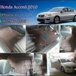 ขายพรมปูพื้นรถยนต์เข้ารูป Honda Accord 2010 ไวนิลน้ำตาล
