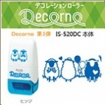 Decorno (Sheep)
