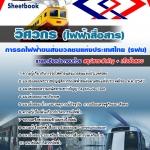 คู่มือเตรียมสอบวิศวกร ไฟฟ้าสื่อสาร รฟม. การรถไฟฟ้าขนส่งมวลชนแห่งประเทศไทย