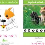 สมุดวัคซีนประจำตัว แมว Version.6