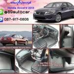 ขายพรมปูพื้นรถยนต์เข้ารูป Honda Accord 2013 กระดุมสีเทาขอบเทา