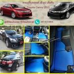 ผ้ายางปูพื้นรถยนต์ Toyota Camry 2012 กระดุมสีฟ้าขอบดำ
