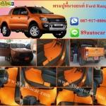 ผลิตและจำหน่ายพรมปูพื้นรถยนต์เข้ารูป Ford Ranger 4ประตู ลายกระดุมสีส้มขอบดำ