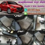 จำหน่าย พรมปูพื้นรถยนต์ Mazda 2 2015 ลายธนูสีเทาขอบเทา