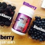 Bilberry ausway 10000 mg บำรุงสายตา