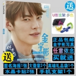 Photobook China Kim Woo Bin