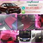 ขายพรมปูพื้นรถยนต์ราคาถูก Honda Civic 3 Door กระดุมสีชมพูขอบดำ