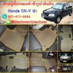 โรงงานพรมปูพื้นรถยนต์เข้ารูป Honda CR-V G1 ลายธนูสีครีมขอบเหลือง