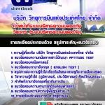 คู่มือเตรียมสอบเจ้าหน้าที่ระบบบริหารความปลอดภัย - วิศวกร (ระบบบริหารความปลอดภัย) วิทยุการบินแห่งประเทศไทย