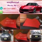 ขายพรมดักฝุ่นปูพื้นในรถยนต์ Mazda MX-5 ไวนิลสีแดงขอบแดง