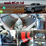 ขายพรมปูพื้นรถยนต์เข้ารูป Mazda BT 50 Cab ลายธนูสีดำขอบแดง