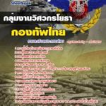 คู่มือเตรียมสอบกองทัพไทย กลุ่มงานวิศวกรโยธา