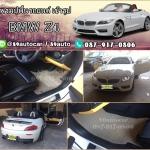 สั่งตัดพรมในรถยนต์เข้ารูป BMW Z4 ไวนิลสีครีม