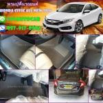 ขายพรมปูพื้นรถยนต์ราคาถูก Honda Civic 2016 ไวนิลสีเทาขอบเทา