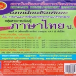 แบบฝึกหัดเสริมทักษะหลักภาษาไทย ป.6