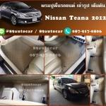 ยางปูพื้นรถยนต์เข้ารูป Nissan Teana 2016 กระดุมสีครีมขอบครีม