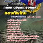คู่มือเตรียมสอบกลุ่มงานอิเล็กทรอนิกส์ กองบัญชาการกองทัพไทย