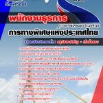 คู่มือเตรียมสอบพนักงานธุรการ การทางพิเศษแห่งประเทศไทย